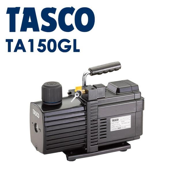 TASCO(タスコ):インバーター式真空ポンプ TA150GL