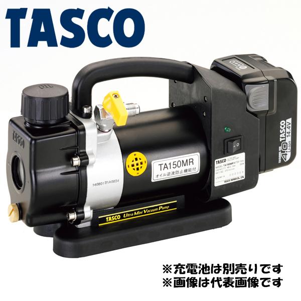 TASCO(タスコ):オイル逆流防止機能付きウルトラミニ充電式シングルステージ真空ポンプ 本体のみ TA150MRC-1