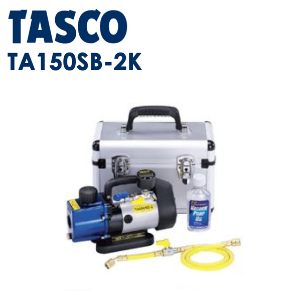 TASCO(タスコ):ウルトラミニツーステージ真空ポンプデジタルミニ真空ゲージ付セット TA150SB-2K