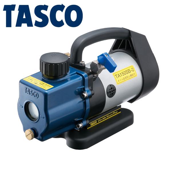 TASCO(タスコ):ウルトラミニツーステージ真空ポンプ逆止弁付 TA150SBC-2