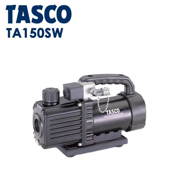 イチネンTASCO(タスコ):小型ツーステージ真空ポンプ TA150SW