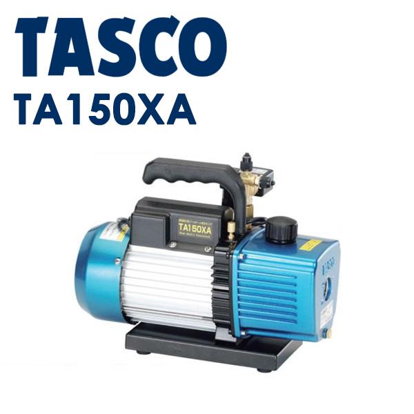 TASCO(タスコ):オイル逆流防止弁付高性能ツーステージ真空ポンプ(4ポールモーター) TA150XA