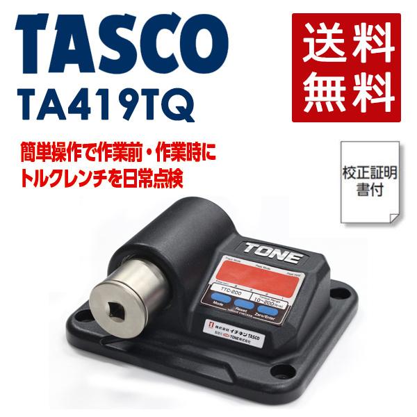 TONE(トネ):トルクチェッカー TA419TQ