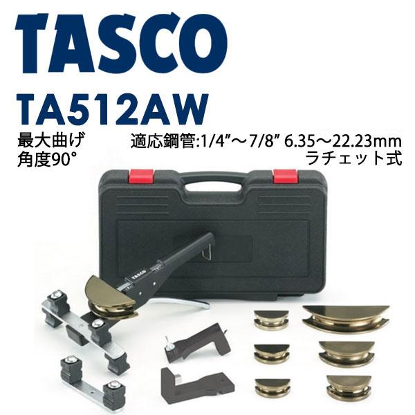 TASCO(タスコ):タスコラチェットベンダーセット TA512AW