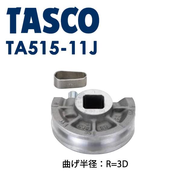 TASCO(タスコ):ベンダー用シュー 3D (1″3/8) TA515-11J