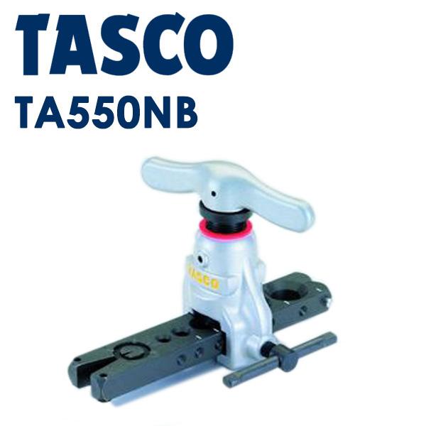タスコブランドフレアツールは全タイプ偏心式できれいな加工 フレア加工完了時の過負荷防止機構付 4528422330308 TASCO 送料無料限定セール中 人気ショップが最安値挑戦 :フレアツール タスコ TA550NB