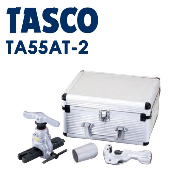 TASCO(タスコ):アルミ製フレアリングツールセット TA55AT-2