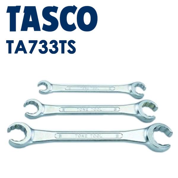 TASCO (タスコ):フレアナットレンチセット(R410A ) TA733TS