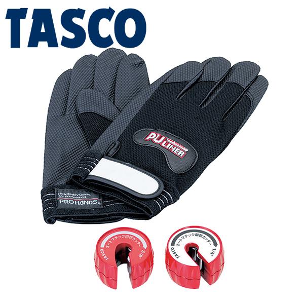空調配管工具 4528422297427 TASCO マーケット タスコ :オートマチックカッター1 4″ 8″セット 手袋付 3 TA560MG 保障