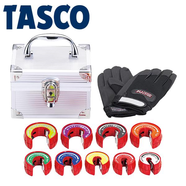 空調配管工具 お見舞い 誕生日 お祝い 4528422332296 TASCO タスコ :オートマチックカッターフルセット 手袋付 TA560MGK ケース