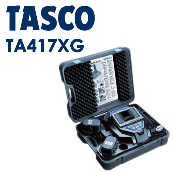 【代引不可】TASCO(タスコ):カメラ可動式配管検査用カメラ TA417XG