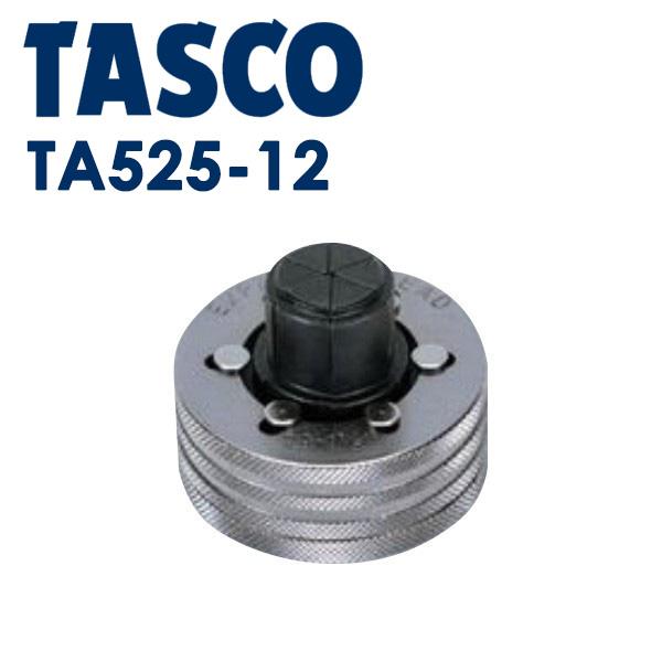 TASCO (タスコ):エキスパンダヘッド(TA525、TA525B、TA525HY、TA525PM用) (1″1/2) TA525-12