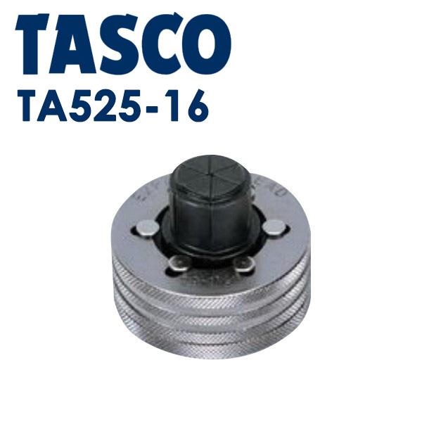 TASCO(タスコ):エキスパンダヘッド(TA525、TA525B、TA525HY、TA525PM用) (2″1/8) TA525-16