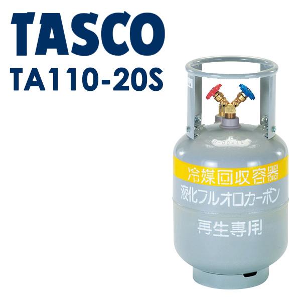【代引不可】TASCO(タスコ):冷媒ガス再生専用回収ボンベ(フロートセンサー付) TA110-20S