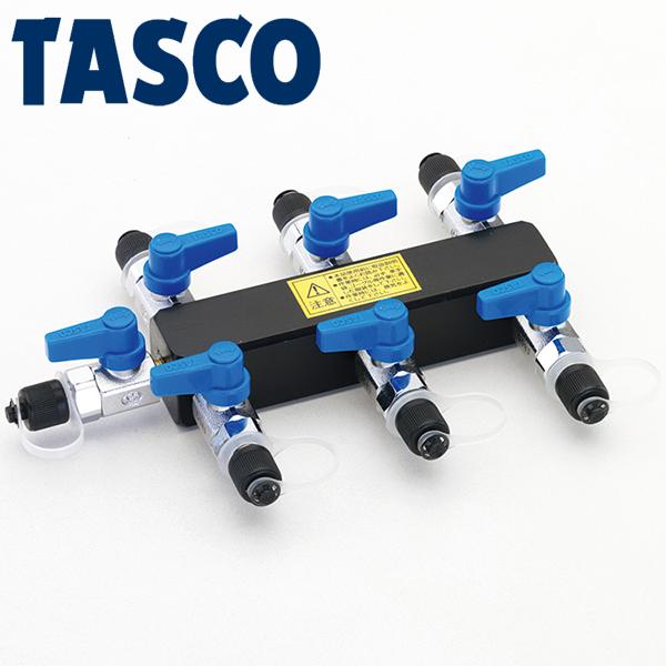 TASCO(タスコ):回収用ヘッダ(オールボールバルブタイプ) TA110V-1