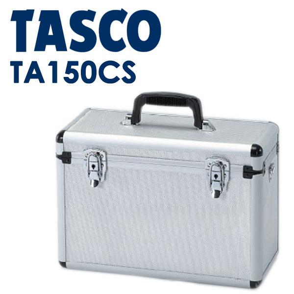 TASCO(タスコ):アルミ製真空ポンプケース TA150CS