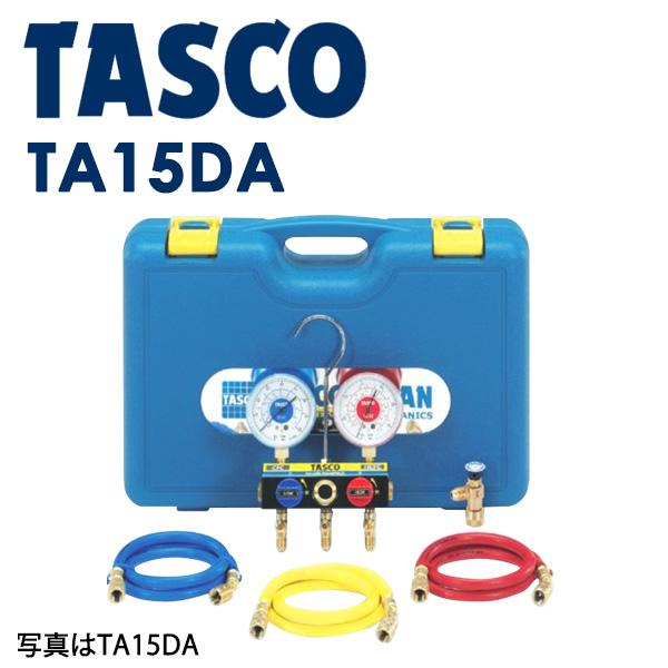 TASCO(タスコ):マニホールドセット(チャ-ジバルブ付) TA15DB