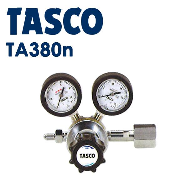 TASCO(タスコ):チッソガス調整器 TA380N