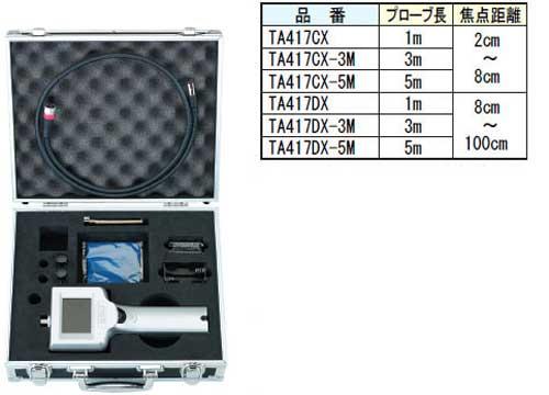 TASCO(タスコ):φ10mm カメラ付 フルセット TA417DX-3M