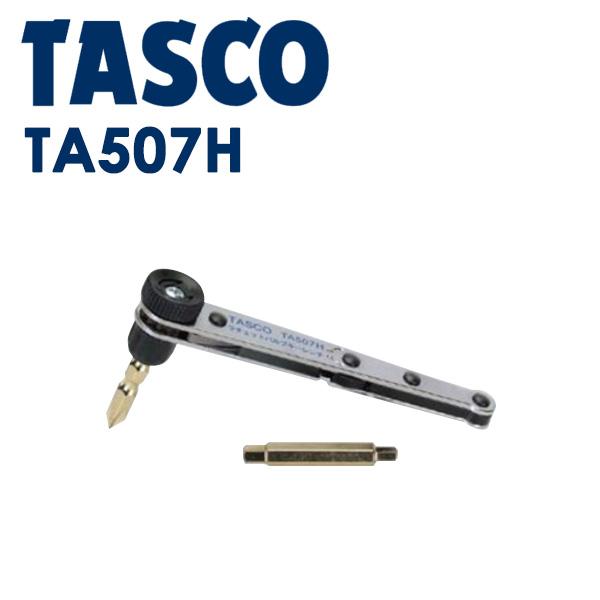 空調配管工具 4528422122750 安い 激安 プチプラ 高品質 TASCO タスコ :ラチェットバルブキーレンチ TA507H まとめ買い特価