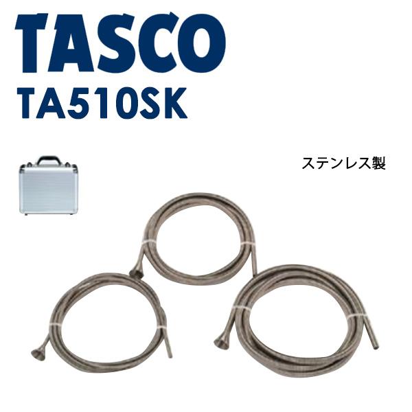 TASCO(タスコ):ステンレス製スプリングベンダーセット TA510SK