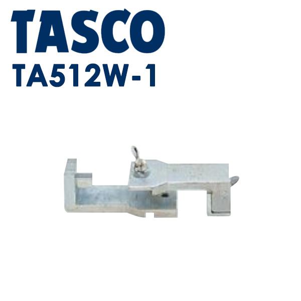 TASCO (タスコ):レムスベンダー・リバースアダプタ TA512W-1