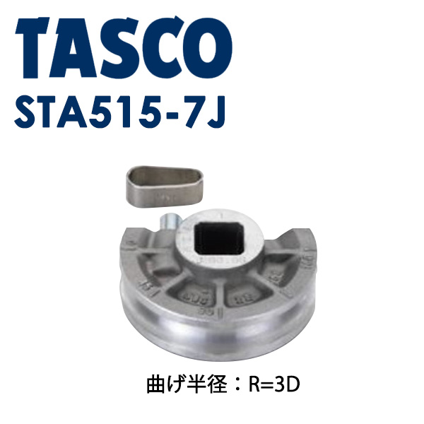 TASCO(タスコ):ベンダー用シュー 3D (7/8″) TA515-7J