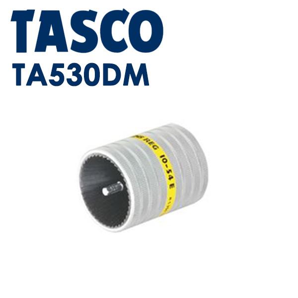 TASCO (タスコ):大口径パイプ用リーマー TA530DM