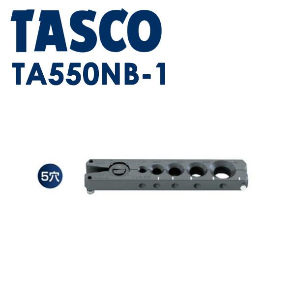 4528422330391 TASCO タスコ 大好評です :クランプバー 大注目 TA550NB-1