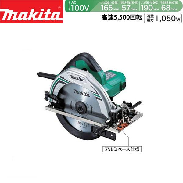makita(マキタ):190ミリマルノコ M585
