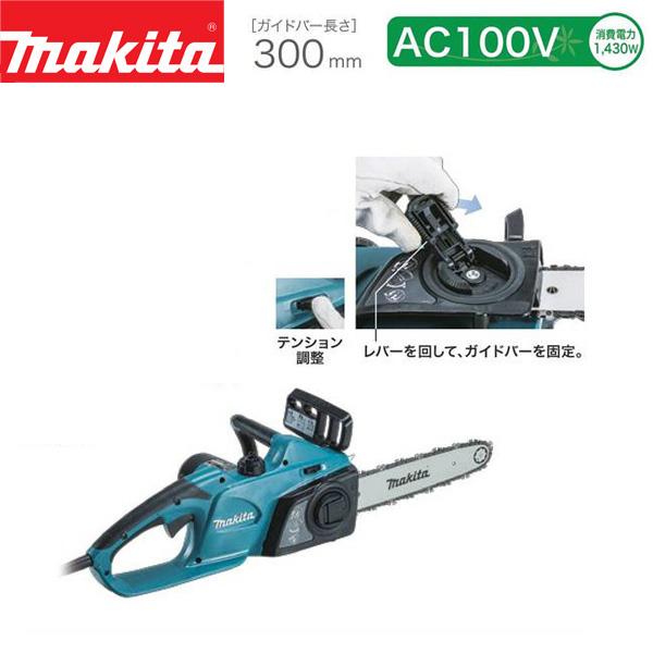 makita(マキタ):300ミリ チェンソー MUC3041