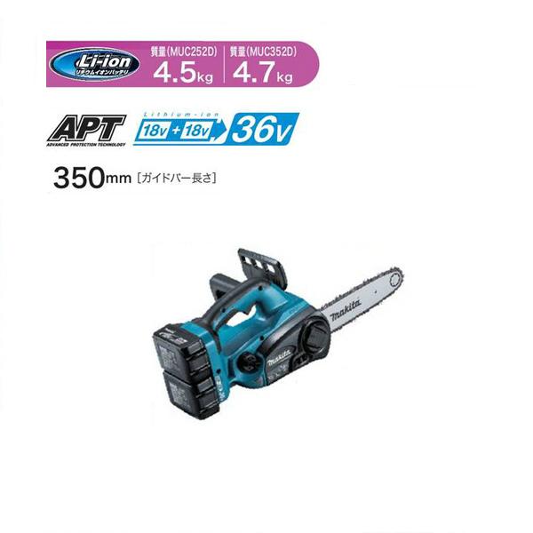 makita(マキタ):350ミリ 充電式チェンソー MUC352DZ