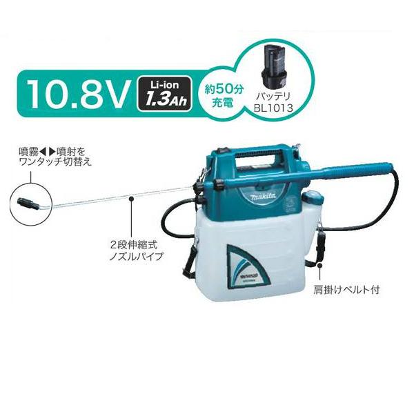 makita(マキタ):充電式噴霧器 MUS052DW