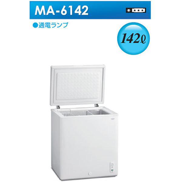 三ツ星貿易:冷凍庫チェスト 直冷式 142L MA-6142
