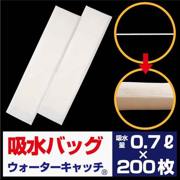 【代引不可】三洋:吸水バッグ ウォーターキャッチ 0.7L用 200枚/ケース K-07L