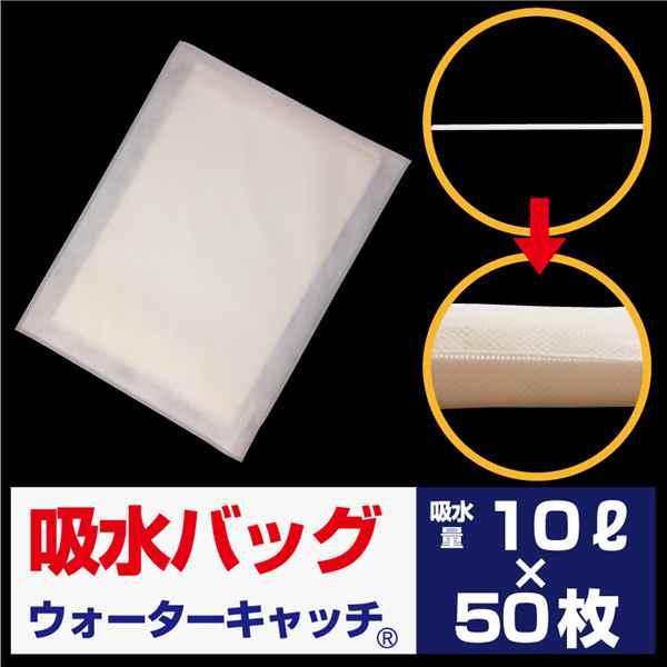 【代引不可】三洋:吸水バッグ ウォーターキャッチ 10L用 50枚/ケース K-10L
