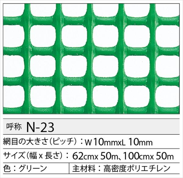 タキロンシーアイ:トリカルネットN23 1000 50m巻 N23-1000
