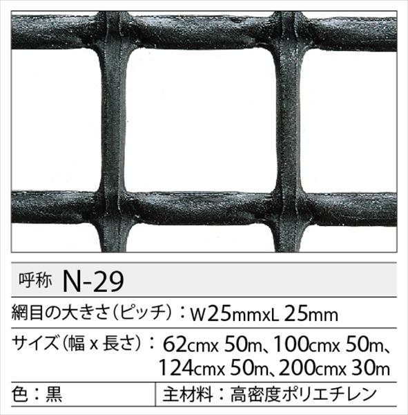 タキロンシーアイ:トリカルネットN29 620 50m巻 N29-620