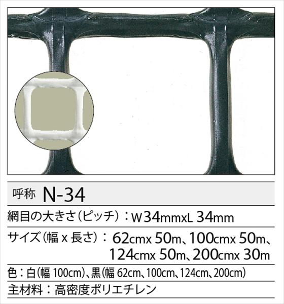 タキロン:トリカルネットN34 2000 30m巻 N34-2000