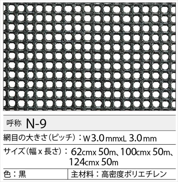 タキロン:トリカルネットN9 620 50m巻 N9-620