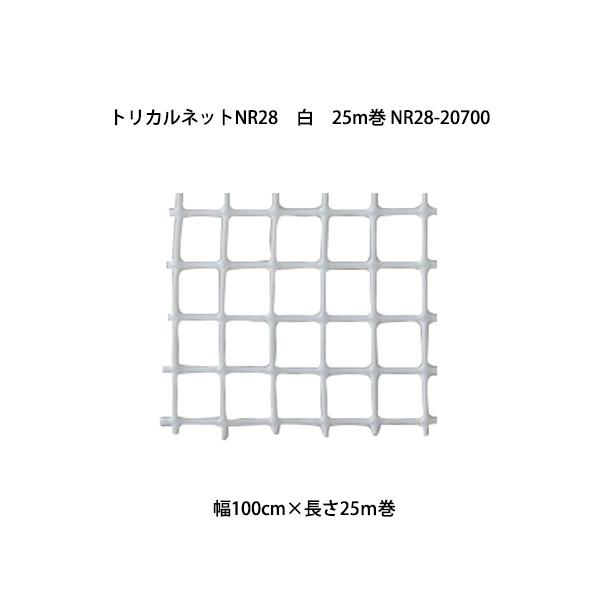 タキロン:トリカルネットNR28 白 25m巻 NR28-20700