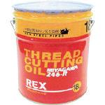 REX 一般配管用オイル 246-R 18L(1缶) 246R18 1229656