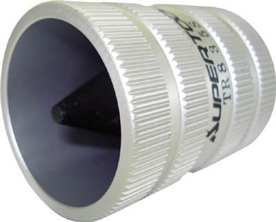 スーパー ステンレス管用チューブリーマ(8~35用)(1個) TR835S 3323358