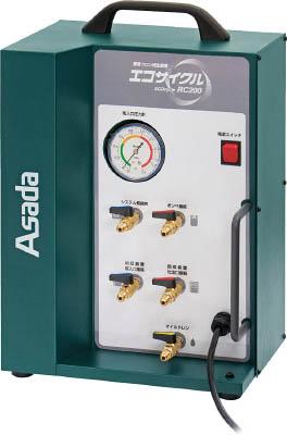 アサダ エコサイクルRC200(1台) ES950 7612427