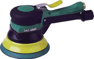 空研 吸塵式デュアルアクションサンダー(糊付)(1台) DAC056SA 2954168