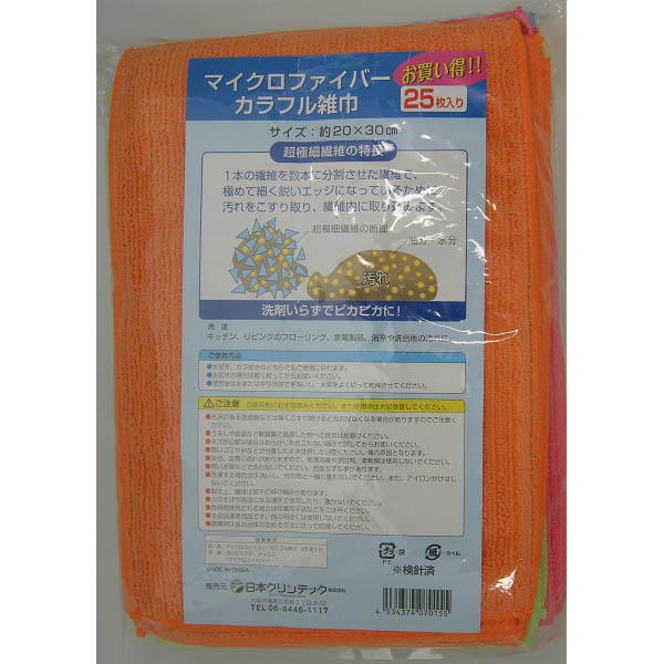 日本クリンテック:マイクロファイバーカラフル雑巾 お買い得25枚入り [1箱48個セット]