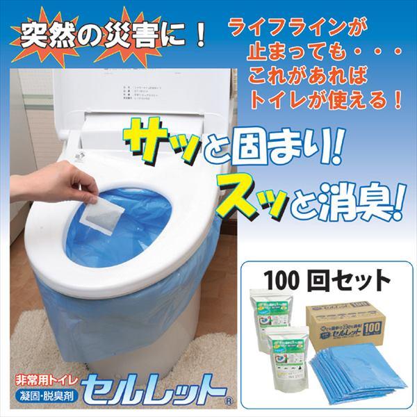 【代引不可】後藤:固まるトイレ セルレット 受け袋付 100回分 870238