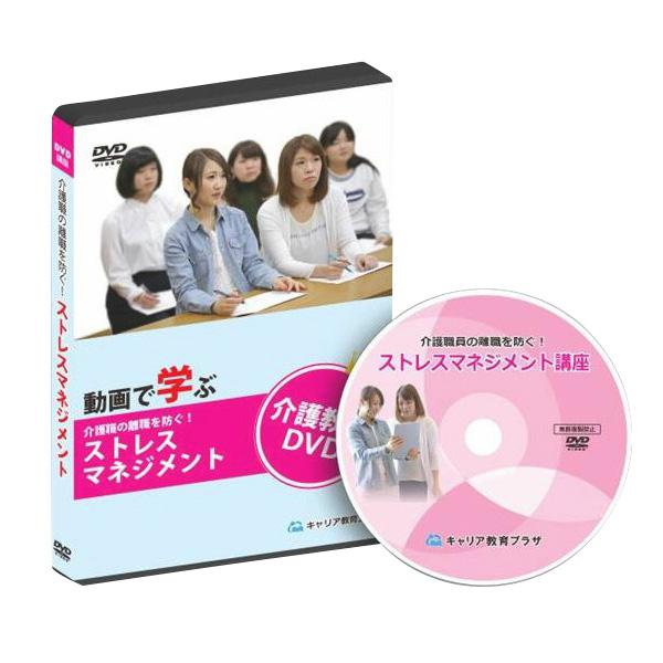 【代引不可】キャリア教育プラザ:[DVD]介護職の離職を防ぐ!ストレスマネジメント CEP005