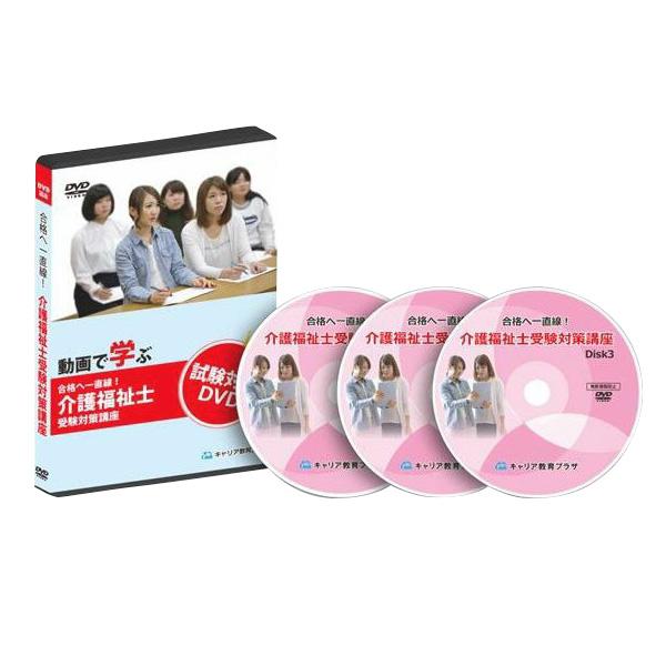 【代引不可】キャリア教育プラザ:[DVD]合格へ一直線!介護福祉士受験対策講座 CEP006