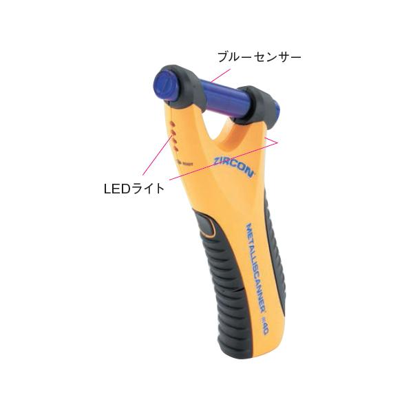 イチネンTASCO(イチネンタスコ):メタルスキャナー?[ Zircon MetalliScanner m40 ] TA404RG